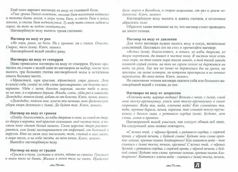 Иллюстрация 1 из 27 для Магия древнеславянских молитв и наговоров - Крючкова, Крючкова | Лабиринт - книги. Источник: Лабиринт