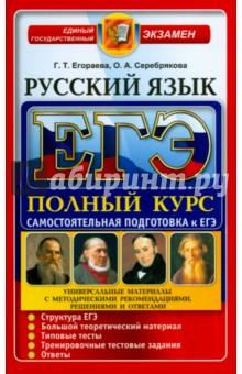 ЕГЭ. Русский язык. Самостоятельная подготовка. Полный курс