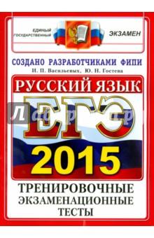 ЕГЭ 2015. Русский язык. Тренировочные экзаменационные тесты