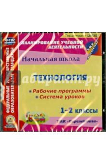 Технология. 1-2 классы. Рабочие программы и системы уроков к УМК Перспектива (CD)