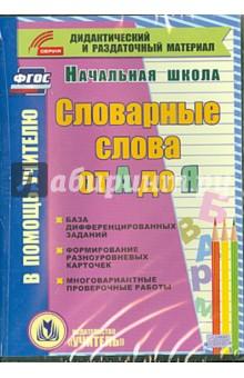Словарные слова от А до Я. Карточки. 1-4 классы (CD)