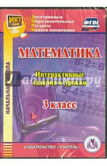 Математика. 3 класс. Интерактивные задания к урокам. ФГОС (CD)Математика. 3 класс<br>Электронные образовательные ресурсы нового поколения - мультимедийные интерактивные продукты, включающие в себя три типа электронных учебных материалов (для получения информации, практических занятий и контроля).<br>Именно такие ресурсы представлены в данном диске.<br>Компакт-диск содержит мультимедийные интерактивные задания к урокам математики в 3 классе, которые способствуют повышению качества знаний, позволяют рационально и эффективно проводить индивидуальную и групповую работу, активизировать самостоятельную мыслительную деятельность учащихся, оперативно осуществлять контроль освоения предметных умений, наблюдать за динамикой формирования УУД. Материалы диска адаптированы для работы на интерактивной доске.<br>Электронное пособие ориентировано на работу по учебнику М. И. Моро, М. А. Байтовой, Г. В. Бельтюковой Математика. 3 класс, входящему в УМК Школа России, но могут быть использованы педагогами, работающими по всем действующим УМК начальной школы.<br>Программное сопровождение диска  оснащено  системой  поиска,  имеются  возможности для  работы в  режиме  редактирования,   печати,  создания  собственных  документов  и   накопления   их  в  архиве.<br>Минимальные требования:<br>процессор Pentium-II<br>память 256 МБ ОЗУ<br>дисковод 24-х CD-ROM<br>Windows XP/VISTA/7<br>звуковая карта<br>установленная программа Microsoft Office PowerPoint 2007 и выше для просмотра презентаций<br>100 MB свободного места на жестком диске.<br>