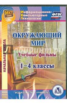 Окружающий мир. 1-4 классы. Учебные фильмы (CD)