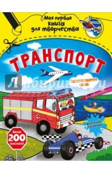 Транспорт (с наклейками) от Лабиринт