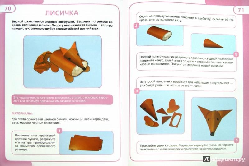 Иллюстрация 1 из 16 для Детское творчество. Пособие для занятий с детьми 3-4 лет - Дарья Морозова | Лабиринт - книги. Источник: Лабиринт