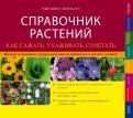Элизабет Флехаус: Справочник растений. Как сажать, ухаживать, сочетать