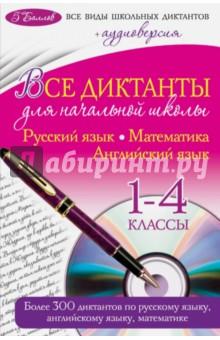 Все диктанты для начальной школы. 1-4 классы (+CD)