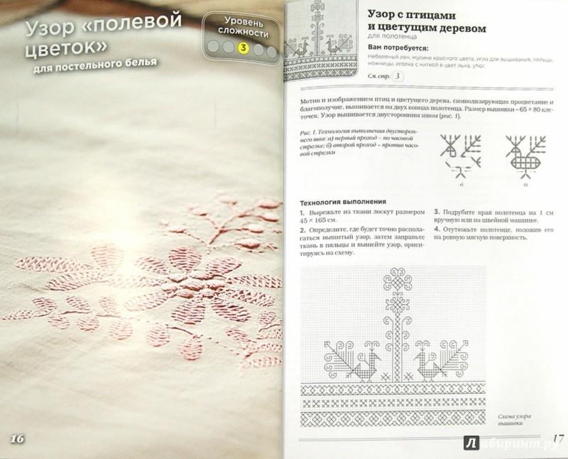 Иллюстрация 1 из 6 для Старинные русские узоры для вышивания. Красиво и просто - Надежда Сотникова   Лабиринт - книги. Источник: Лабиринт