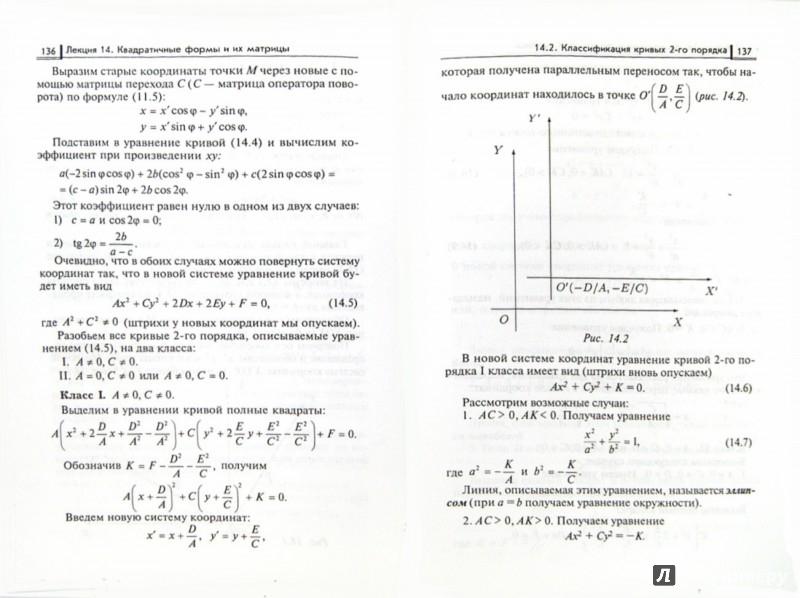 Иллюстрация 1 из 8 для Линейная алгебра и аналитическая геометрия - Ольга Зимина | Лабиринт - книги. Источник: Лабиринт