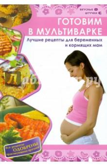 Готовим в мультиварке. Лучшие рецепты для беременныхРецепты для мультиварки<br>Период беременности - счастливое и вместе с тем очень ответственное время в жизни женщины. Ведь именно из той пищи, которую употребляет мама, малыш получает все питательные вещества, столь необходимые для роста и полноценного развития. Конечно, есть за двоих, как советовали будущим мамам раньше, не нужно. Главное, чтобы питание, как в период вынашивания ребенка, так и во время кормления грудью, было разнообразным и сбалансированным. Наша книга поможет вам в этом!<br>
