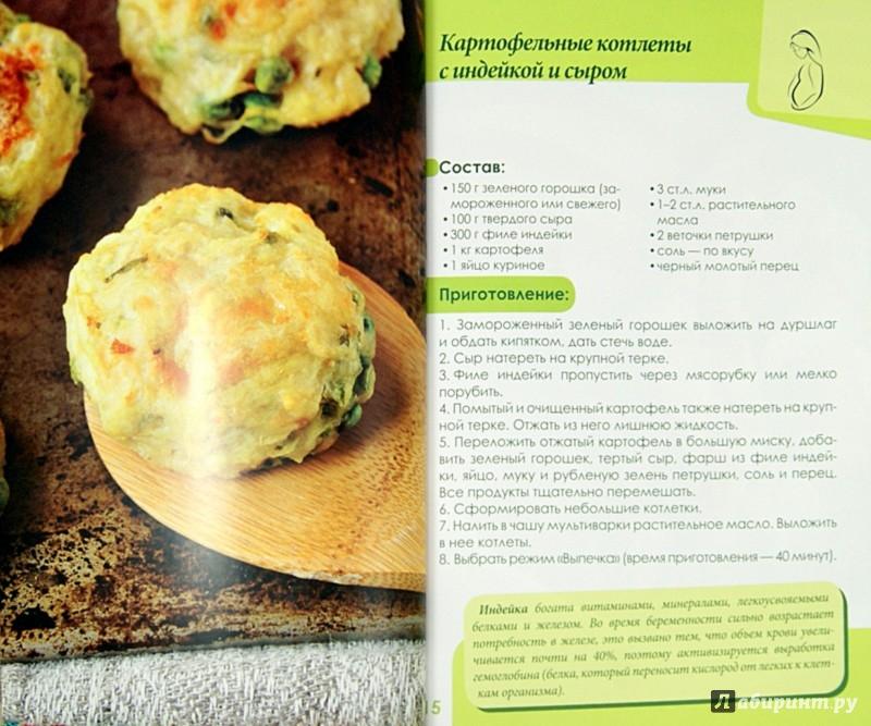 Вторые блюда для беременных рецепты 41