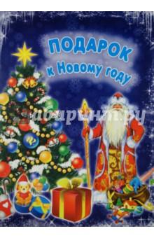 Подарок к Новому годуДругое<br>Эта книга рождественских и новогодних сюрпризов поможет вам и вашему ребёнку как можно лучше подготовиться к волнующим зимним праздникам. Путешествуя по страницам издания, ваш малыш узнает истории возникновения популярных русских ёлочных игрушек, чем Дед Мороз отличается от Святого Николая, как и чем украсить ёлку. Книга содержит колядки и щедровки, сказки с творческим заданием, кроссворд и раскраски.<br>Для детей младшего школьного возраста<br>