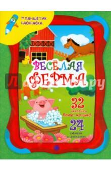 Веселая фермаРаскраски<br>Дети обожают играть и учиться с помощью компьютеров и планшетов.<br>А теперь у них появится и современная раскраска! Раскрашивать зверят фермы на экране стильного планшетика - это весело и увлекательно, уж будьте уверены!<br>Книга развивает навыки рисования и фантазию, обогащает знания о животных фермы.<br>Для детей дошкольного возраста.<br>