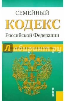 Семейный кодекс Российской Федерации по состоянию на 01 октября 2014 года