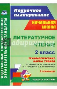 Литературное чтение. 2 класс. Технологические карты уроков по учебнику Л.Ф. Климановой. 1 полугодие