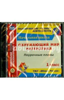 Математика. Окружающий мир. 1 класс. Поурочные планы к УМК Школа России (CD)