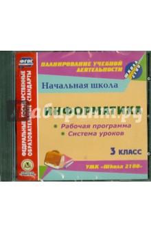 Информатика. 3 класс. Рабочая программа и система уроков к УМК Школа 2100 (CD)