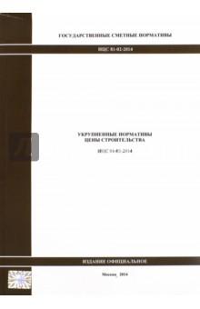 Государственные сметные нормативы. Укрупненные нормативы цены строительства. НЦС 81-02-2014 1897Строительство<br>Государственные сметные нормативы. Укрупненные нормативы цены строительства  НЦС 81-02-2014 предназначены для планирования инвестиций (капитальных вложений), оценки эффективности использования средств, направляемых на капитальные вложения, и подготовки технико-экономических показателей в здании на проектирование объектов капитального строительства непроизводственного назначения и инженерной инфраструктуры, строительство которых финансируется с привлечением средств федерального бюджета.<br>РАЗРАБОТАНЫ Некоммерческой организацией Национальная ассоциация сметного ценообразования и стоимостного инжиниринга (НО Национальная ассоциация стоимостного инжиниринга), 119311, Москва, ул. Строителей, д. 6, корп. 4, при методической поддержке Федерального автономного учреждения Федеральный центр ценообразования в строительстве и промышленности строительных материалов (ФАУ ФЦЦС), 121596, Москва, ул. Горбунова, д. 2, стр. 3.<br>Внесены в федеральный реестр сметных нормативов, подлежащих применению при определении сметной стоимости объектов капитального строительства, строительство которых финансируется с привлечением средств федерального бюджета приказом Министерства строительства и жилищно-коммунального хозяйства Российской Федерации от 28 августа 2014 г. № 506/пр за регистрационным номером 183 от 29 августа 2014 г.<br>Материалы, содержащиеся в настоящем издании, являются извлечением существенной части материалов из базы данных Государственные сметные нормативы. Нормативы цены строительства. (НЦС), исключительные права на которую принадлежат Некоммерческой организации Национальная ассоциация сметного ценообразования и стоимостного инжиниринга.Любое использование базы данных Государственные сметные нормативы. Нормативы цены строительства. (НЦС), извлечение из указанной базы данных материалов и их последующее использование в любой форме и любым способом без разрешения пра