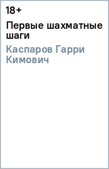 Первые шахматные шагиШахматная школа для детей<br>Подарочное издание. Полноцветная печать, мелованная бумага.<br>Шахматы - великая игра, а играть в шахматы вас научит великий шахматист - Гарри Каспаров.<br>Вы узнаете обо всех фигурах - короле, ферзе, ладьях, конях, слонах и пешках: как они ходят и какова их сила.<br>Вы поймете, как атаковать и защищаться, совершать взятия и делать такие особенные ходы, как рокировка.<br>Вы научитесь записывать партию и, наконец, шаховать и ставить мат.<br>Вы познакомитесь с множеством трюков и ловушек, которые можно поставить неосторожным соперникам и, что не менее важно, узнаете, как самому в них не попасть. Совершив путешествие по страницам этой книги, вы с помощью великого шахматиста подготовитесь к своей первой шахматной битве - против мамы или папы, друга или компьютера, в Интернете или на соревновании.<br>Прекрасный учебник для начинающих;<br>Содержит важные правила и тонкости;<br>Рассказывает о различных аспектах игры;<br>Написан легендой мировых шахмат.<br>Общепризнано, что Гарри Каспаров - один из сильнейших шахматистов всех времен и народов. Он также вошел в историю как самый молодой чемпион мира.<br>