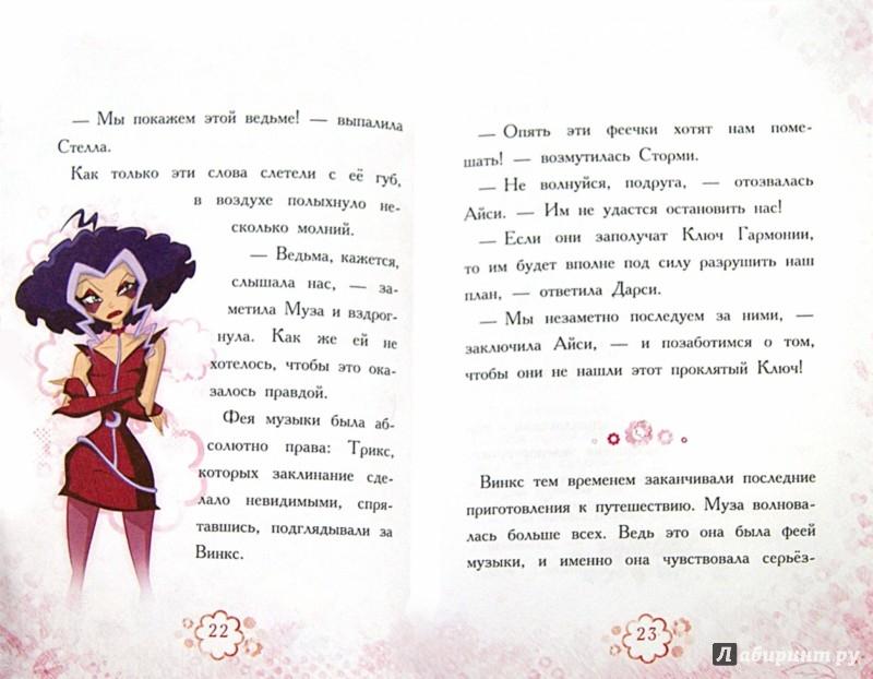 Иллюстрация 1 из 3 для Ключ к гармонии. Winx Club - Габриэлла Сантини | Лабиринт - книги. Источник: Лабиринт