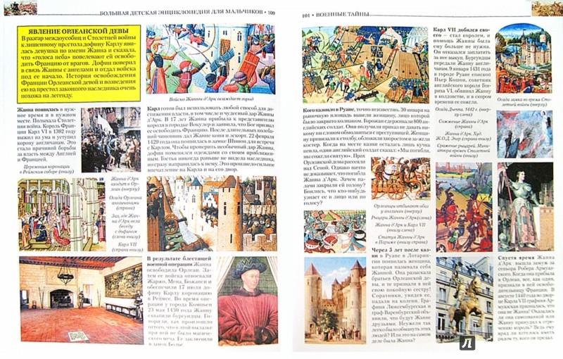 Иллюстрация 1 из 9 для Большая детская энциклопедия для мальчиков | Лабиринт - книги. Источник: Лабиринт