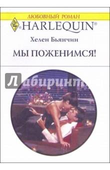 Бьянчин Хелен Мы поженимся!: Роман