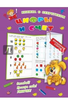 Цифры и счётОбучение счету. Основы математики<br>Эта книга с яркими иллюстрациями имеет специальные клапаны. используемые для самопроверки, то есть проверки собственных сил, знаний и своей работы. Ребенок может писать на клапанах и стирать написанное, последовательно осваивая цифры и счет.<br>Для младшего школьного возраста.<br>