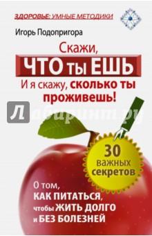 Подопригора Игорь Витальевич Скажи, что ты ешь, и я скажу, сколько ты проживешь!