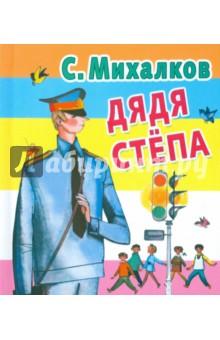 Михалков Сергей Владимирович Дядя Степа
