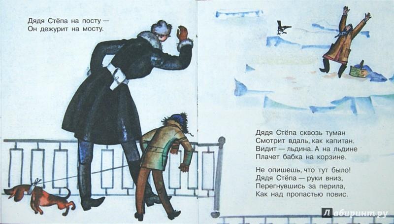 Иллюстрация 1 из 23 для Дядя Степа - Сергей Михалков | Лабиринт - книги. Источник: Лабиринт