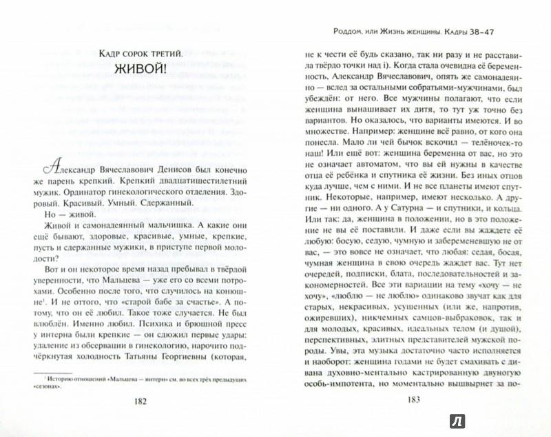 Иллюстрация 1 из 6 для Роддом, или Жизнь женщины. Кадры 38-47 - Татьяна Соломатина   Лабиринт - книги. Источник: Лабиринт