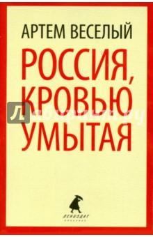 Россия, кровью умытаяКлассическая отечественная проза<br>Артем Веселый (1899-1938) с самого начала своего творческого пути занимал особое, если не уникальное, положение в русской литературе. Новатор, экспрессионист, будетлянин в прозе - первые же его публикации в середине двадцатых годов буквально ошеломили читательское сообщество. Матросы-анархисты, красные комиссары, беженцы, шлюхи, дезертиры, белые офицеры, казаки - вся взбаламученная, озверевшая, сорванная с места и поднятая на дыбы революцией Россия стала героем его пестрой, яростной, до предела насыщенной прозы. И сомнений не возникало - весь этот дикий, сочащийся кровью и потом материал известен автору, воевавшему едва ли не на всех фронтах Гражданской, отнюдь не понаслышке.<br>В 1937-м Артем Веселый был арестован и вскоре расстрелян. Пятьдесят лет книги его не издавались на родине, и только в восьмидесятые годы наследие писателя вновь возвратилось к читателям.<br>