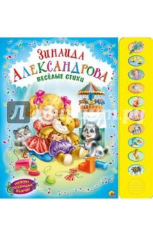 Александрова Зинаида Николаевна Веселые стихи