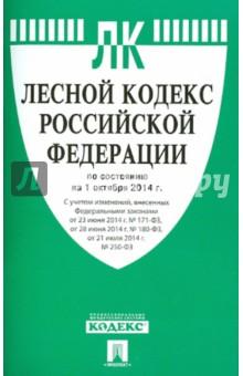 Лесной кодекс Российской Федерации по состоянию на 01.10.14 г