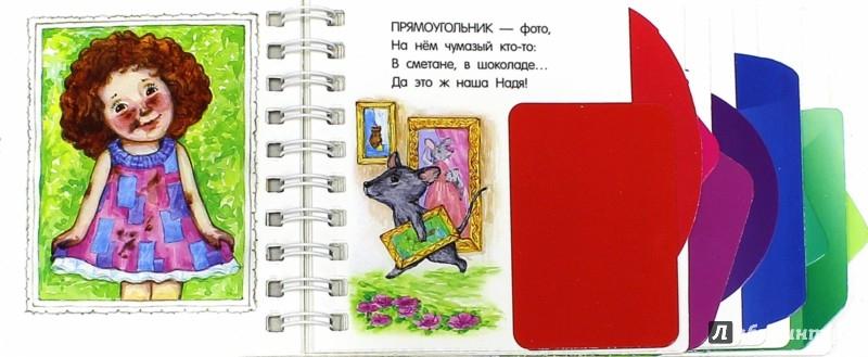 Иллюстрация 1 из 16 для Фигуры (новый формат) - Ю. Каспарова | Лабиринт - книги. Источник: Лабиринт