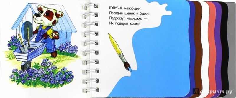 Иллюстрация 1 из 18 для Цвета - Ю. Каспарова | Лабиринт - книги. Источник: Лабиринт