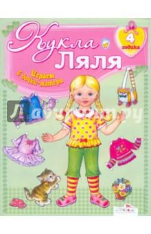 Кукла Ляля. 4 годика : Книжка-игрушка