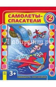 Самолеты-спасатели. Выпуск №2