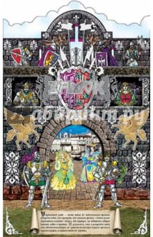 Замок рыцарей. Книга-конструктор. 15 персонажей и таран объемной конструкции