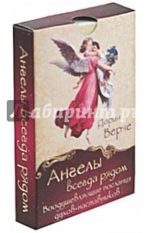 Ангелы всегда рядом (44 карты)