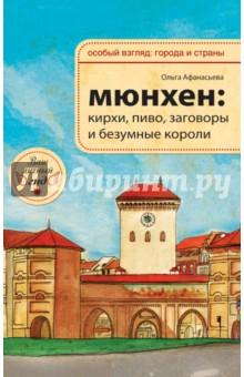 Афанасьева О.В. Мюнхен: кирхи, пиво, заговоры и безумные короли