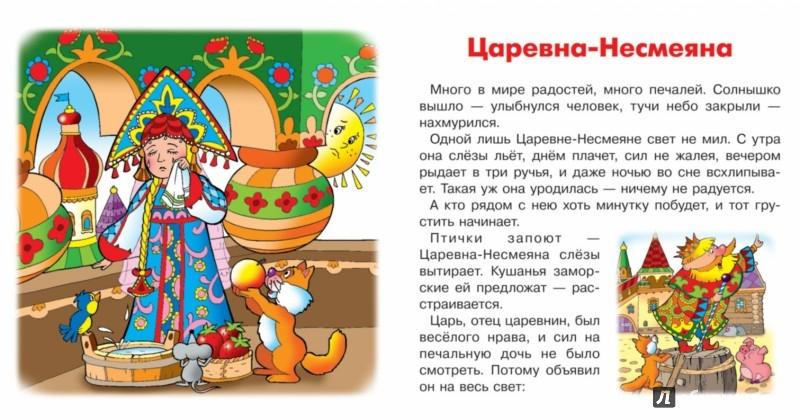 Иллюстрация 1 из 11 для Сборник сказок. Царевна-Несмеяна | Лабиринт - книги. Источник: Лабиринт
