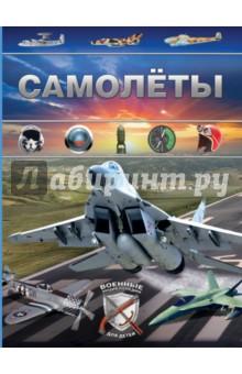 Брусилов Дмитрий Владимирович Самолеты