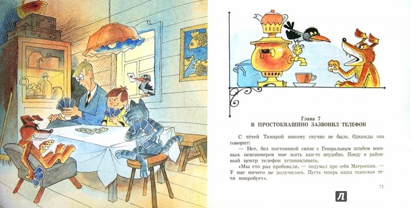 Иллюстрация 1 из 24 для Тётя дяди Фёдора - Эдуард Успенский | Лабиринт - книги. Источник: Лабиринт