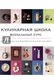 Кулинарная школа. Визуальный курс. Мировая кухня, 500 рецептов шаг за шагом. 3000 фото, Заван Лаура, Блейк Кеда, Вассалло Джоди