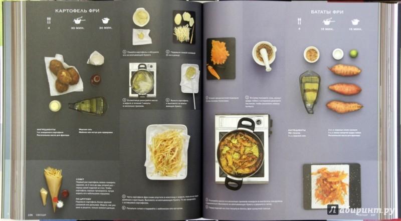 Иллюстрация 1 из 40 для Кулинарная школа. Визуальный курс. Мировая кухня, 500 рецептов шаг за шагом. 3000 фото - Заван, Блейк, Вассалло | Лабиринт - книги. Источник: Лабиринт