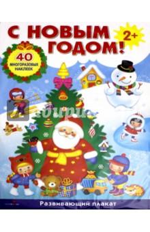 Плакат-игра С Новым годом!Другое<br>Развивающий плакат-игра с многоразовыми наклейками.<br>Ура! Приближается Новый год, а значит самое время для игр и развлечений. Дополни плакаты яркими наклейками. Кого ты приклеишь на горку, а кого на каток? Укрась ёлочку игрушками. Как ты думаешь, чего не хватает этому важному снеговику? Для кого детки сыплют зёрнышки и крошки? А теперь пора нарядным , ребяткам встать в хоровод вокруг ёлочки. Куда ты приклеишь Деда Мороза со Снегурочкой?<br>Все наклейки - многоразовые, поэтому приклеивать их можно каждый раз по-новому. Увлекательная игра начинается - праздничное настроение гарантировано!<br>Для детей до 3-х лет.<br>