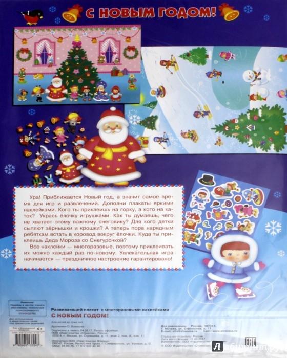 Иллюстрация 1 из 12 для Плакат-игра. С Новым годом!   Лабиринт - книги. Источник: Лабиринт