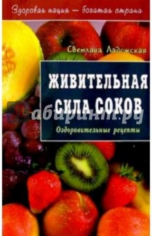 Ладожская Светлана Живительная сила соков
