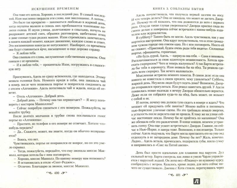 Иллюстрация 1 из 6 для Искушение временем. Книга 3. Соблазны бытия - Пенни Винченци | Лабиринт - книги. Источник: Лабиринт